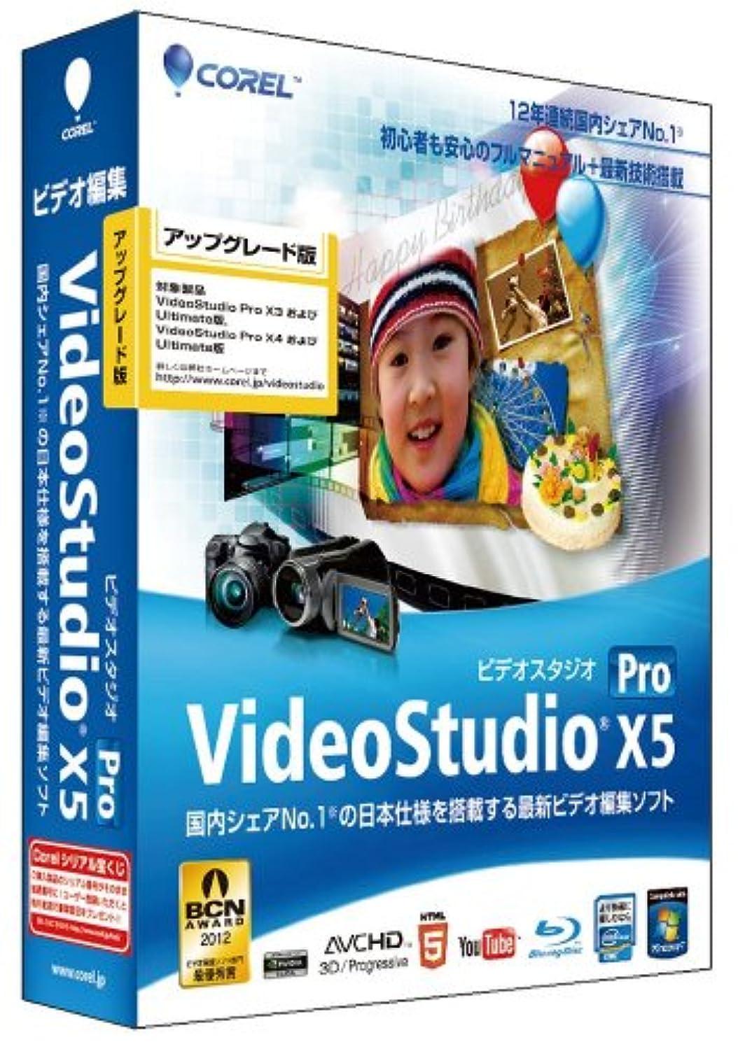 ネズミスポーツをするバーストVideoStudio Pro X5 アップグレード版