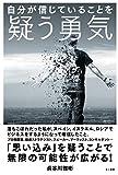 「自分が信じていることを疑う勇気」長谷川雅彬