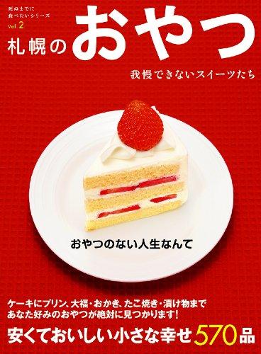 札幌のおやつ 〔我慢できないスイーツたち。安くておいしい小さな幸せ570品〕 (死ぬまでに食べたいシリーズ)