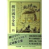 』『柳田国男全集』15