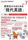 NHK CD ラジオ 高校生からはじめる「現代英語」 2017年7月号 (語学CD)