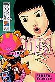 Wsamarus 2001 (CUE COMICS)