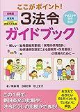 ここがポイント!3法令ガイドブック―新しい『幼稚園教育要領』『保育所保育指針』『幼保連携型認定こども園教育・保育要領』の理解のために