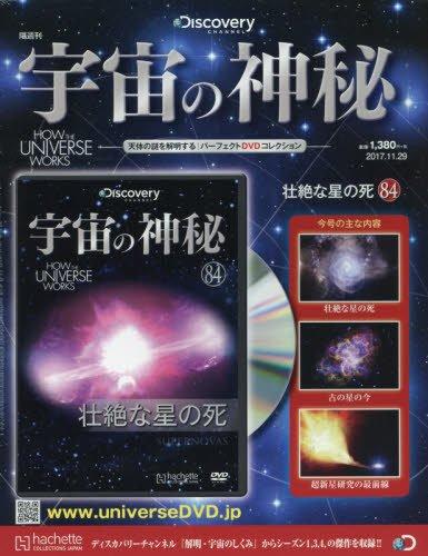 宇宙の神秘全国版(84) 2017年 11/29 号 [雑誌]