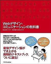 Webデザイン・コミュニケーションの教科書