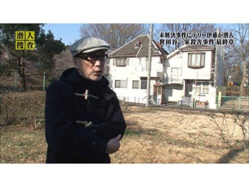 あの未解決事件にテリー伊藤が潜入~世田谷一家殺害事件 最終章~