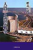 人質(日本人)と湾岸戦争