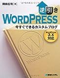 逆引きWordPress今すぐできるカスタムブログWordPress3.X対応