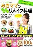 みきママのラクうまリメイク料理 [単行本] / みきママ (著); 主婦と生活社 (刊)