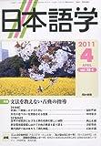 日本語学 2011年 04月号 [雑誌]