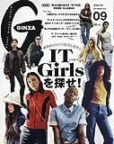 GINZA(ギンザ)2016年09月号 IT Girlsを探せ! 次なるヒロインはどんな子?