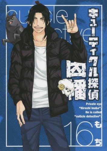 キューティクル探偵因幡(16) (Gファンタジーコミックス)の詳細を見る