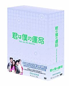 君は僕の運命 DVD-BOX(5)