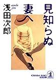 見知らぬ妻へ (光文社文庫)
