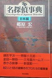 名探偵事典〈日本編〉