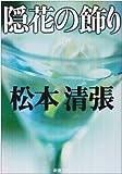 隠花の飾り (新潮文庫)