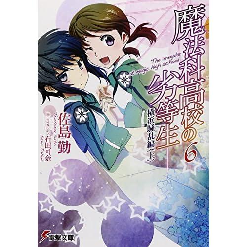 魔法科高校の劣等生〈6〉横浜騒乱編(上) (電撃文庫)