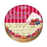 (クール便) QBB チーズデザート6P 6個セット (ベリー・ベリー・ベリー)