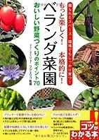 ベランダ菜園 おいしい野菜づくりのポイント70 (コツがわかる本!)