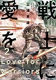 戦士に愛を(2) (アクションコミックス)