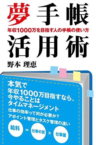夢手帳活用術~年収1000万を目指す人の手帳の使い方
