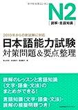 日本語能力検定試験N2[読解・言語知識]対策問題&要点整理