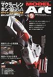 MODEL Art (モデル アート) 2009年 09月号 [雑誌]