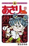 あさりちゃん(95) (てんとう虫コミックス)