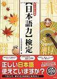 大人のための日本語力検定