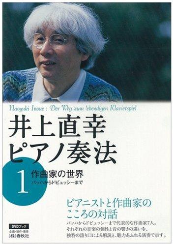 DVDブック ピアノ奏法(1) 作曲家の世界