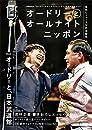 オードリーとオールナイトニッポン 最高にトゥースな武道館編 (扶桑社ムック)