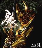 牙狼(GARO)〜MAKAISENKI〜 vol.1 [Blu-ray]