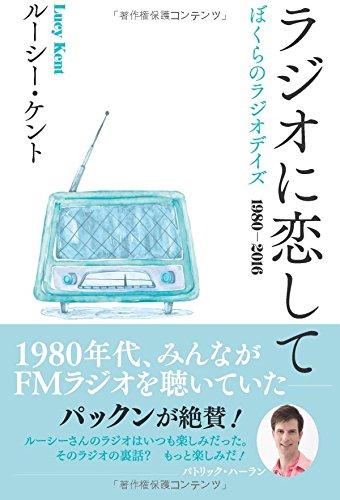 [画像:ラジオに恋して ぼくらのラジオデイズ1980-2016]