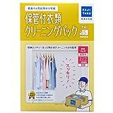 【保管付宅配クリーニングサービス】カジタク 保管付 衣類クリーニングパック 15点