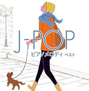 J-POP ピアノメロディ キング・スーパー・ツイン・シリーズ 2018