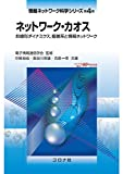 ネットワーク・カオス- 非線形ダイナミクス,複雑系と情報ネットワーク - (情報ネットワーク科学シリーズ 第 4巻)