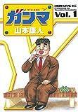ガンマ(1) (モーニングコミックス)