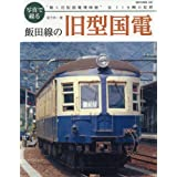 写真で綴る 飯田線の旧型国電 (NEKO MOOK)