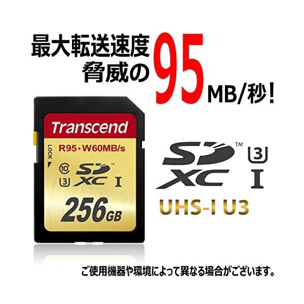 Transcend SDXCカード 256GB...の紹介画像4