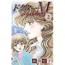 ドクターM ダーク・エンジェルIV 2 (Akita Comics Elegance)