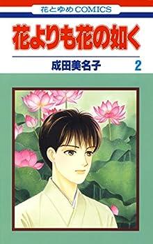 花よりも花の如く 2 (花とゆめコミックス)