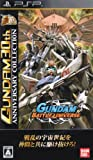 ガンダムバトルユニバース GUNDAM 30th ANNIVERSARY COLLECTION - PSP