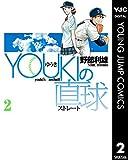 YOUKIの直球 2 (ヤングジャンプコミックスDIGITAL)