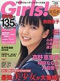 Girls! vol.29—アイドルトレーディングカード大全 真野恵里菜 桜庭ななみ 大島優子 (双葉社スーパームック)