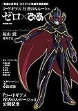 コードギアス 反逆のルルーシュ ゼロぴあ (ぴあMOOK)