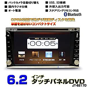 地デジVRモードCPRM対応★6.2インチタッチパネルDVDプレーヤー,ラジオ、USB,SD対応動画,音楽ファイル再生可能