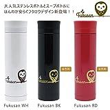 なごみステンレスボトル 270ml (Fukusan RD) PN-2290-240