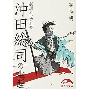 新選組一番組長 沖田総司の生涯 (新人物往来社文庫)
