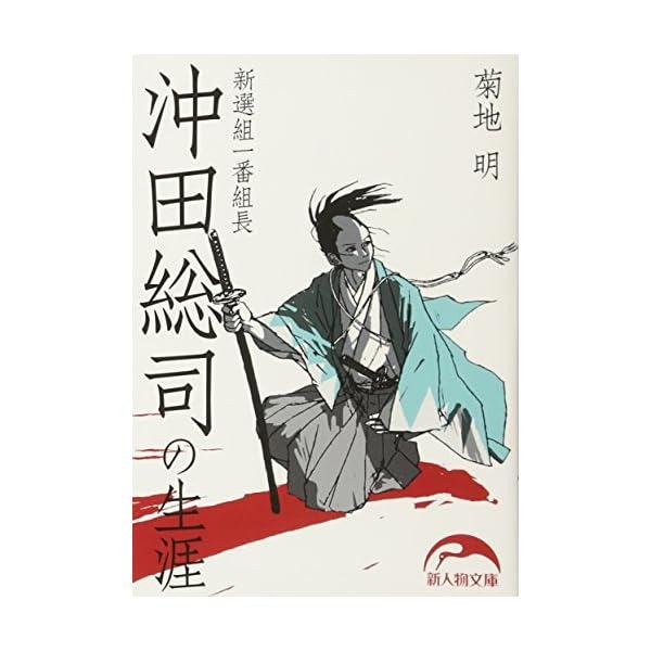 新選組一番組長 沖田総司の生涯 (新人物往来社文庫)の商品画像