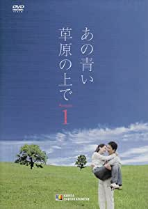 あの青い草原の上で シーズン1 DVD-BOX